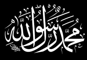 MuhammadurRasulullah-1